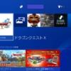 PlayStationPlus利用権12ヶ月を買うなら今のうちに。