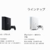 【PS4】PlayStation4Pro値下げ、買うしかないよね!?