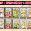 【DQ10】バージョン5・0の時点で選べる人間・女性の髪型は全部で52種類。
