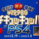【PS4】数量限定、今だけ驚き価格!PlayStation4とPlayStation4Proが1万円引き