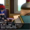 【DQ10】Ver2、真のグランゼドーラ王国のストーリークエスト攻略の手順