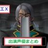 【DQ10】ドラゴンクエストⅩ:ボイス付きキャラクター&声優まとめ