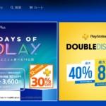 【PS4】今ならPlayStationPlus利用権12ヶ月分が30%オフ。購入方法等をご紹介