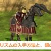【DQ10】魔界馬プリズムの入手方法と、運営チームから銀の錬金石が送られてきた件