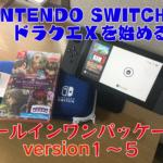 Nintendo Switchで今から始めるドラゴンクエストⅩ<2020年夏>