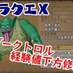 【DQ10】ダークトロルの経験値下方修正
