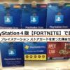 【FORTNITE】PlayStation4で課金!『プレイステーション ストアカード』を使って商品