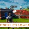 【FORTNITE】スノーマンドーのアウトポストを探せ≪オペレーションスノーダウン≫