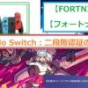 【FORTNITE】ニンテンドーアカウントとエピックゲームズサイトでの二段階認証のやり方