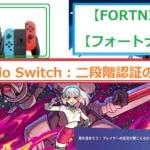 """<span class=""""title"""">【FORTNITE】ニンテンドーアカウントとエピックゲームズサイトでの二段階認証のやり方</span>"""