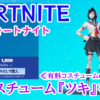 【FORTNITE】有料コスチュームの買い方と、管理人が購入したコスチュームの紹介