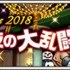 Re星降る夜の大乱闘! (2018/12/13 更新)|目覚めし冒険者の広場